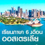 เรียนภาษา ออสเตรเลีย ค่าใช้จ่าย 6 เดือน 12 เดือน